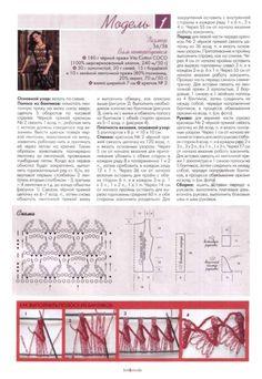 Tejer Plug ... esquema. Debate sobre LiveInternet - Servicio rusos Diarios Online