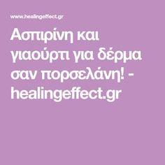 Ασπιρίνη και γιαούρτι για δέρμα σαν πορσελάνη! - healingeffect.gr Face Treatment, Medicine, Health Fitness, Hair Beauty, Tips, Blog, Recipes, Advice, Blogging