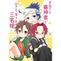 Doujinshi - Touken Ranbu / Saniwa & Tonbokiri & Otegine & Nihongou (お兄さん審神者と小さくなった三名槍) / カシワドコロ