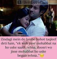 Sad Quotes, Girl Quotes, Best Quotes, Love Quotes, Lost Love, My Love, Adorable Quotes, Broken Soul, Heart Touching Shayari