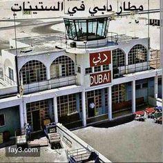 #مطار دبي الدولي في الستينات #دبي #الامارات