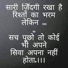 Hindi Quotes Hindi Quotes Quotes Selfish Friends
