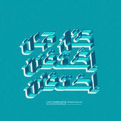 كل من إكتفى إختفى © 2017 YOUNESS BATTIK . All Rights Reserved. Be.net/younessdesigns  #typographic #typo #typography #type_design #arabic #arabic_typo #arabic_typography #arabic_typogrphic #arabic_type_design
