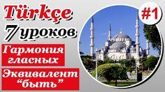 Урок 1. Турецкий язык за 7 уроков для начинающих. Гармония гласных. Елен...