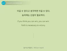 #오늘의명언, 2016.6.17 #휴명언 #명언 #신념 #신념명언 #윌리엄해즐릿명언 #이미지명언 #명언디자인 #휴디자인 #명언퀴즈 #휴드림 이길 수 있다고 생각하면 이길 수 있다. 승리에는 신념이 필요하다. If you think you can win, you can win. Faith is necessary to victory. - 윌리엄 해즐릿 / William Hazlitt 다른 명언을 더 구경하시려면 ▶주제 / 인물별, 명언감상 등 더 많은 명언 구경하기 http://thoughts.hue-memo.kr/thought-of-the-day ▶이미지 명언 만들기 http://thoughts.hue-memo.kr/thougths_image ▶퀴즈로 읽는 명언 > 명언 퀴즈 http://thoughts.hue-memo.kr/quiz-today