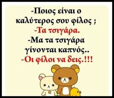 Me Quotes, Funny Quotes, Funny Greek, Greek Quotes, True Words, Jokes, Wisdom, Mood, Sayings