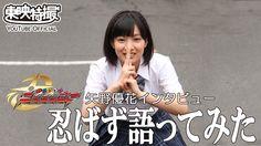 【忍ばず語ってみた】『手裏剣戦隊ニンニンジャー』矢野優花インタビュー
