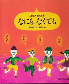 あそび 絵本 - Google 検索