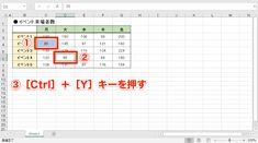 【エクセル時短】罫線や色、何度も設定してない? セルの書式は「まとめて設定」が吉! Periodic Table, Study, Words, Periodic Table Chart, Studio, Periotic Table, Studying, Research, Horse