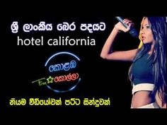 Hotel California song with Sri Lankan traditional dancers