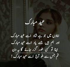 Heartbreaking Quotes, Heartbroken Quotes, Love Quotes Poetry, Love Poetry Urdu, Eid Shayari, Eid Quotes, Qoutes, Eid Poetry, Image Poetry