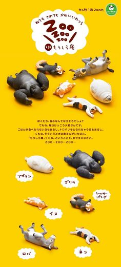 Takara Tomy Animal Figures. Just remember: The point of these capsule toys is not to ask about the point. It's not only the product that you purchase with 200 yen — but the thrill that comes from the act of turning the crank of the vending machine, knowing that inside the capsule might just be that extra special toy in the series you have spent months looking for… or just another copy of the same figure you already have in your bulging collection.