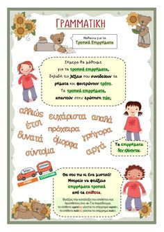 Preschool Education, Early Education, Special Education, Vocabulary Exercises, Grammar Exercises, Greek Language, Speech And Language, Educational Activities, Book Activities