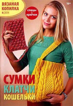 Вязаная копилка № 4 (2014) Сумки, клатчи, кошельки