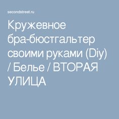 Кружевное бра-бюстгальтер своими руками (Diy) / Белье / ВТОРАЯ УЛИЦА