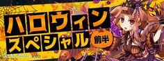 ガンホー、『パズル&ドラゴンズ』で「ハロウィンスペシャル(前半)!!」を10月14日より開催 ハロウィン仕様に仮装したモンスターたちが登場 | Social Game Info