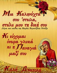 Happy Birthday Flower, Greek Quotes, Faith In God, Good Night, Poems, Religion, Prayers, Hair Beauty, Decor