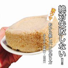 【絶対膨らむ】低カロリー低糖質!激ウマおから蒸しパンのつくり方 | 食いしん坊女性のためのレバレッジボディメイク Low Carb Recipes, Diet Recipes, Cooking Recipes, Low Fat Low Carb, Sweets Recipes, Desserts, Japanese Sweets, Easy Cooking, Afternoon Tea