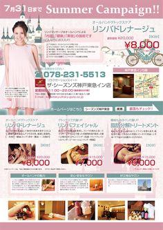 ザ・シーズンズ神戸東急店「Summer Campaign」(~2014.07.31)