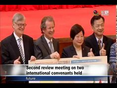 兩公約的第二次國家報告國際審查會議 Second review meeting on two international convenants ...