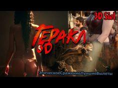 МИКС МАКСИМАЛЬНЫХ 3D ВЫЛЕТОВ !  -  Геракл(Эпическое 3D) больше видео здесь!!!!  ПОДПИСЫВАЕМСЯ!!!http://www.youtube.com/channel/UCwhbCq4x87vXxwt0BanS-tw