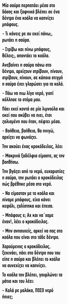 Μία σαύρα περπατάει μέσα στο δάσος Funny Quotes, Funny Memes, Jokes, Funny Greek, Aesthetic Wallpapers, Laughter, Funny Pictures, Lol, Humor