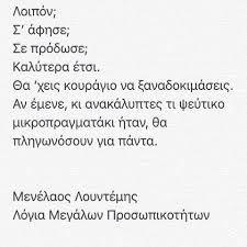 Αποτέλεσμα εικόνας για ελληνες ποιητες quotes