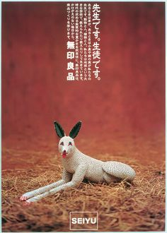 It's Nice That | Muji exhibits 25 vintage Ikko Tanaka posters from its advertising archive