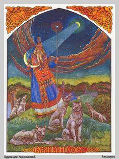 Хорс -славянский бог Солнца - светила, сын Рода, брат Велеса. Хорс — бог солнечного, желтого, света. Солнечное настроение и имя бога отражены во многих наших словах: хороший, похорошеть, прихорашиваться, а также — хоровод, хоромы. А все неприятное, несимпатичное, лишенное радости, называлось нехорошим. Скажут «нехорошо!» — и будто солнце скроется за тучи, ветром студеным повеет.