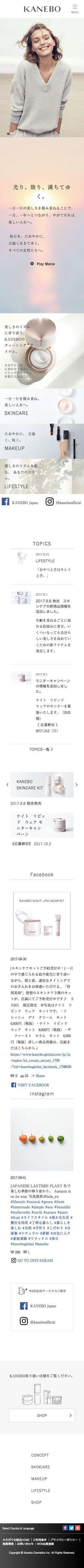 kanebo-global