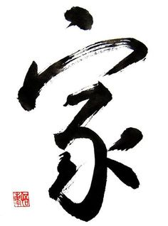 """""""Home"""" Japanese calligraphy"""