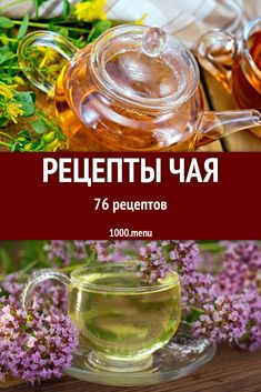 Smoothie Drinks, Smoothie Recipes, Smoothies, Tasty, Yummy Food, Cooking With Kids, Herbal Tea, Punch Bowls, Food Art