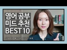 Learn To English, English Study, Korean Words, Cnn News, Phonics, Infographic, Knowledge, Education, Learning