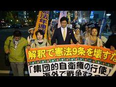 ▶ 2014.04.08「解釈で憲法9条を壊すな!4・8大集会&デモ」国会請願デモ《8/8》 - YouTube