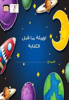 Preschool Learning Activities, Free Preschool, Baby Learning, Alphabet Activities, Preschool Worksheets, Educational Activities, Preschool Activities, Arabic Alphabet For Kids, Learning Arabic