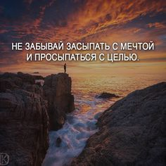 Ставьте лайки, пишите комментарии. . #мотивация #цитата #мысли #счастье #жизнь #цель #семья #мотивациякаждыйдень #успехов #любовь #жизнь #мысливслух #совет #deng1vkarmane #философия