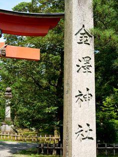 碇のりこです。金沢に開運旅行に行って来ました!縁起よし!浄化のパワーがありすぎるスポットと絶大な縁結び❤️そして誕生日会w強力な金運上昇とマイナスイオンの… Happy Life, The Happy Life