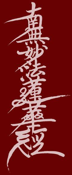 Daimoku: Nam Myoho Renge Kyo