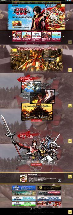 戦国BASARA 真田幸村伝 #game #webdesign