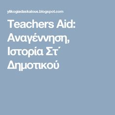 Teachers Aid: Αναγέννηση, Ιστορία Στ΄ Δημοτικού Teachers Aide, 5th Grades, Education, Blog, School Stuff, History, Fifth Grade, Historia, Learning