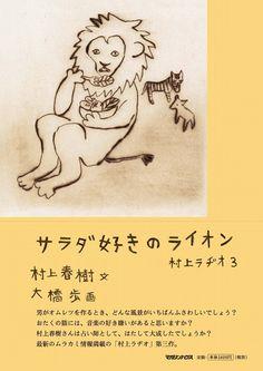 """『サラダ好きのライオン 村上ラヂオ3』村上春樹・文/大橋歩・画 """"A Lion Likes Salad, Murakami's Radio"""" is a new essay written by Haruki Murakami. (Only Japanese)"""