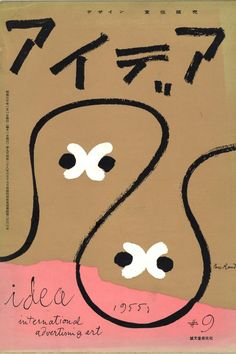 Idea: International Advertising Art magazine, Volume 2, 1955, with cover design by Paul Rand.