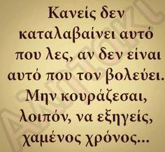 Sweet Quotes, True Words, Life Is Good, Greek, Sayings, Inspiration, Biblical Inspiration, Life Is Beautiful, Lyrics