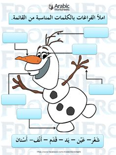 Arabic Worksheet Body Parts Olaf Frozen