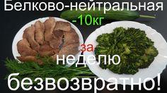 - 10кг  ДИЕТА БЕЛКОВО- НЕЙТРАЛЬНАЯ ./- 10kg per WEEK, FREE OF CHARGE! NE...