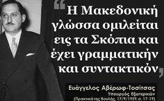 Τόσο μαλάκας Military History, Football Players, Greece, Greece Country, Soccer Players