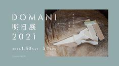 DOMANI・明日展|文化庁新進芸術家海外研修制度の作家たち