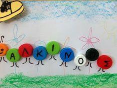 5o - 7o ΝΗΠΙΑΓΩΓΕΙΑ ΤΥΡΝΑΒΟΥ: Δραστηριότητες για την εκμάθηση του ονόματος Name Crafts, Name Labels, Literacy, Back To School, Names, Blog, Name Tags, Blogging, Entering School
