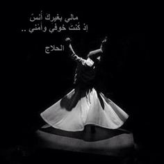 Halaj  الحلاج