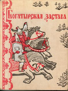 Nine epics. Drafting, explanations and afterword VP Anikin. Artist I. Arkhipov. Excellent full-length and a reversal color illustration. Thick white paper. Table Of Contents. Svjatogor and pull the earth. Volga and Mikula Selyaninovich. Sadko. Healing of Ilya Muromets. Ilya Muromets and Nightingale the Robber. Ilya Muromets and the Tsar Kalin. Alyosha Popovich and Tugan Zmeevich. Dobrynia and Alyosha. Dobrynia and snakes. VP Anikin. Afterword.